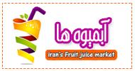 قیمت خرید و فروش انواع آب میوه ها | آب میوه